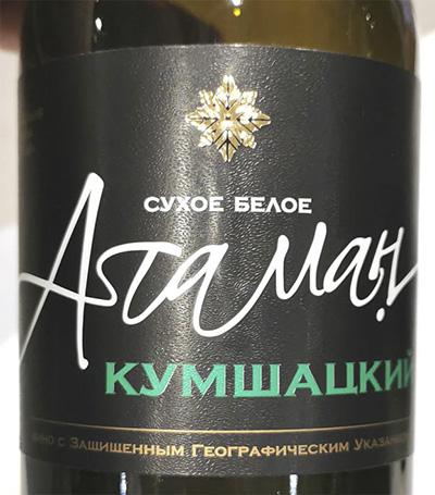 Вилла Звезда Атаман Кумшацкий Гранд Резерв 2020 Белое сухое вино отзыв