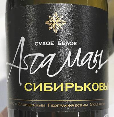 Вилла Звезда Атаман Сибирьковый Гранд резерв 2019 Белое сухое вино отзыв