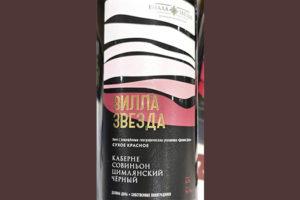 Вилла Звезда Каберне Совиньон Цимлянский Черный 2019 Красное сухое вино отзыв