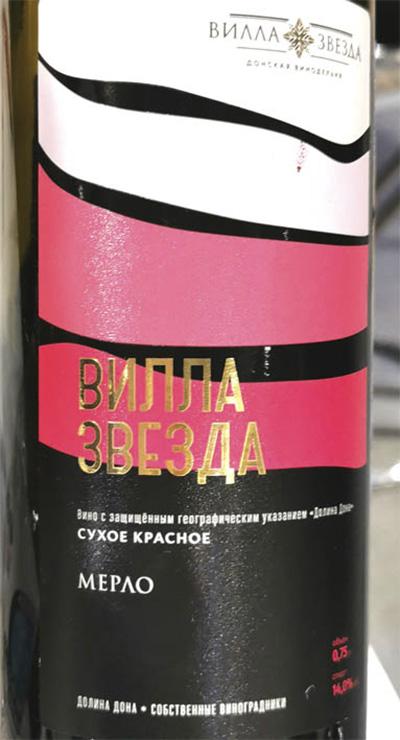 Вилла Звезда Мерло 2019 Красное сухое вино отзыв