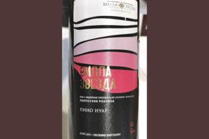 Вилла Звезда Пино Нуар Розовое полусухое 2019 Розовое полусухое вино отзыв