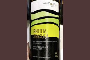 Вилла Звезда Сибирьковый Рислинг 2018 Белое сухое вино отзыв