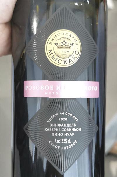 Винодельня Мысхако Розовое из Красного Зинфандель, Каберне Совиньон, Пино Нуар 2020 Розовое сухое вино отзыв