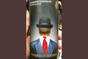 Винодельня Бердяева Каберне Совиньон 2020 Красное сухое вино отзыв