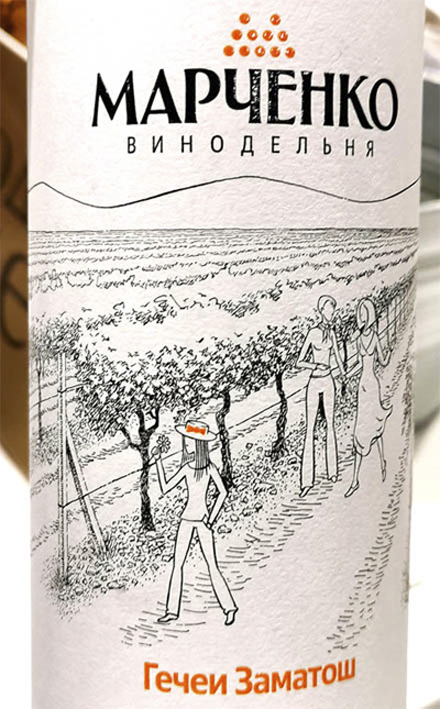 Винодельня Марченко Гечеи Заматош 2019 Белое сухое вино отзыв