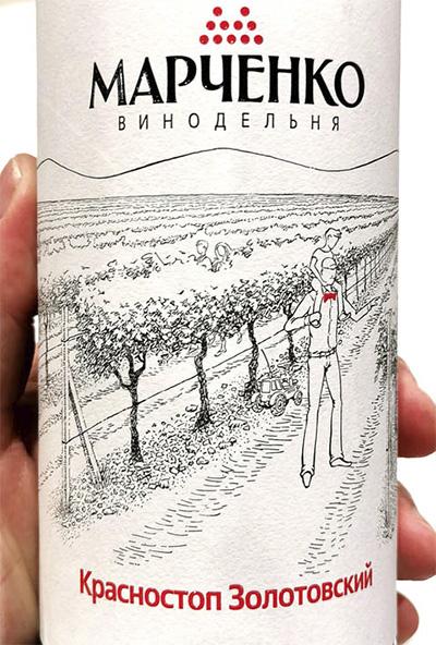 Винодельня Марченко Красностоп Золотовский 2019 Красное сухое вино отзыв