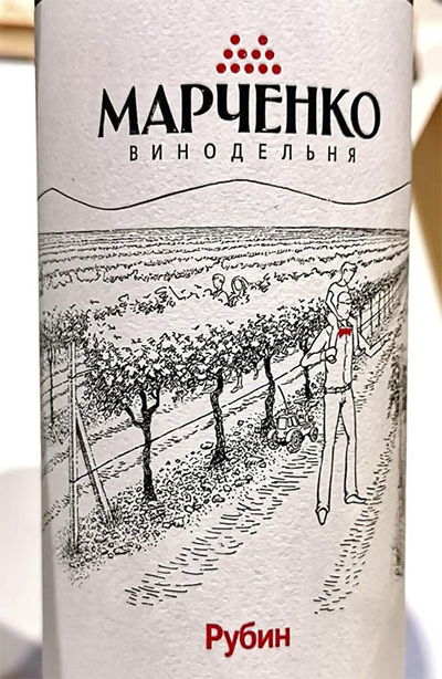Винодельня Марченко Рубин 2019 Красное сухое вино отзыв