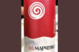 Винодельня Марченко Солнце Красное 2020 Красное сухое вино отзывВинодельня Марченко Солнце Красное 2020 Красное сухое вино отзыв