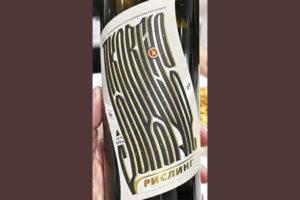 Винодельня Покровская Рислинг 2020 Белое сухое вино отзыв