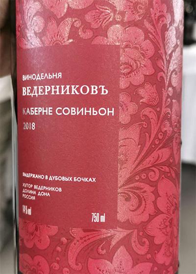 Винодельня Ведерниковъ Каберне Совиньон 2018 Красное сухое вино отзыв