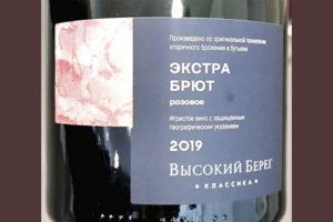 Высокий Берег Классика Розовое экстра брют 2019 Розовое игристое вино экстра брют отзыв