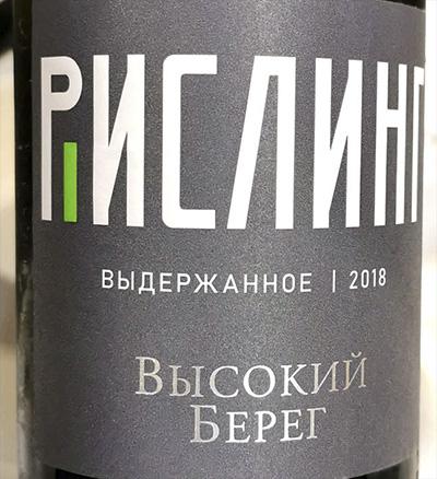Высокий Берег Рислинг Выдержанное 2018 Белое сухое вино отзыв