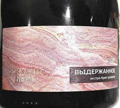 Высокий Берег Выдержанное Розовое экстра брют 2019 Розовое игристое вино экстра брют отзыв