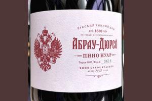 Абрау-Дюрсо Пино Нуар 2018 Красное сухое вино отзыв
