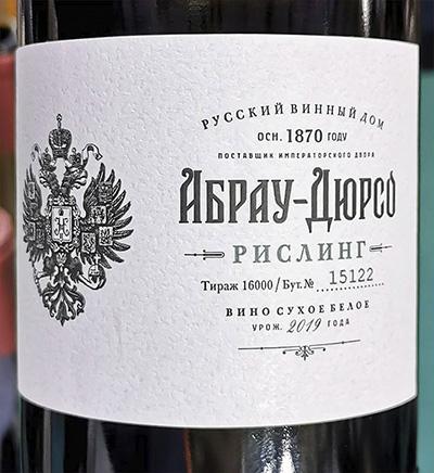 Абрау-Дюрсо Рислинг 2019 Белое сухое вино отзыв
