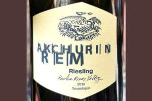 Akchurin Rem Riesling Kacha River Valley 2019 Белое сухое вино Отзыв