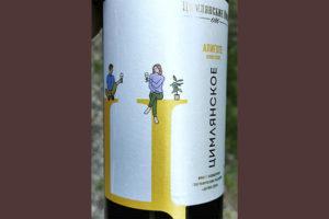 Цимлянские вина Цимлянское Алиготе 2019 Белое сухое вино отзыв