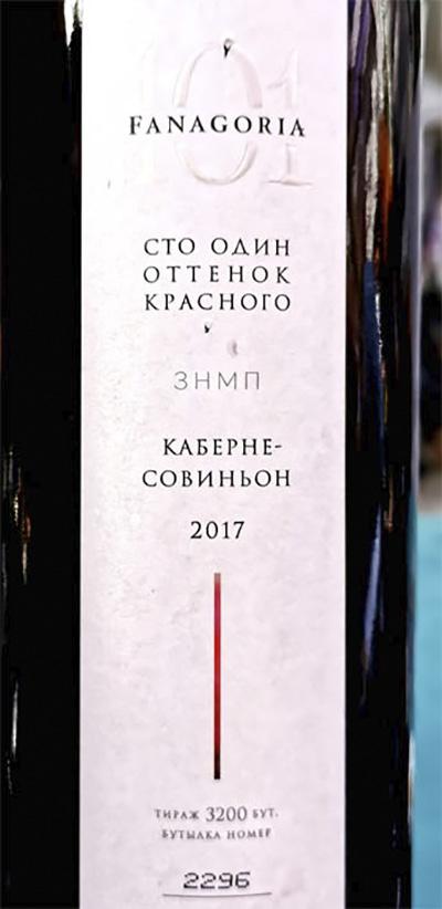 Fanagoria 101 Оттенок Красного Каберне Совиньон 2017 Красное сухое вино отзыв