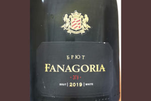 Fanagoria Brut Белое ЗГУ 2019 Белое сухое вино отзыв