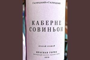 Галицкий и Галицкий Каберне Совиньон Красная Горка Второй Урожай 2019 Красное сухое вино отзыв