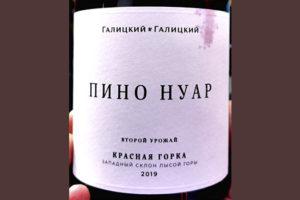 Галицкий и Галицкий Пино Нуар Красная Горка Второй Урожай 2019 Красное сухое вино отзыв