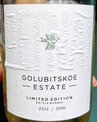 Golubitskoe Estate Limited Edition игристое 2017 Игристое белое экстра брют Отзыв