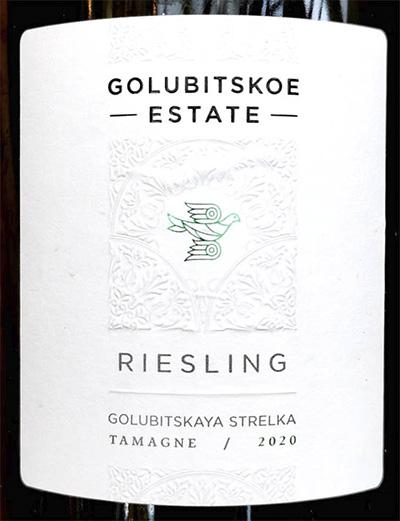 Golubitskoe Estate Riesling 2020 Белое сухое вино Отзыв