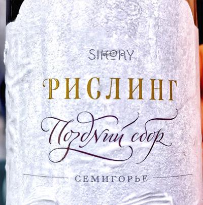 Sikory Рислинг Поздний Сбор Семигорье 2018-2019 Белое сухое вино Отзыв