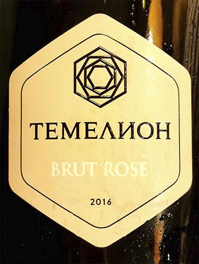 Тимелион Brut Rose 2016 Розовое игристое брют отзыв