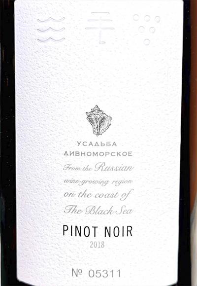 Усадьба Дивноморское Pinot Noir 2018 Красное сухое вино отзыв