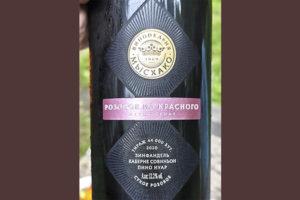 Винодельня Мысхако Розовое из Красного Метод Сенье сухое 2020 Розовое сухое вино отзыв