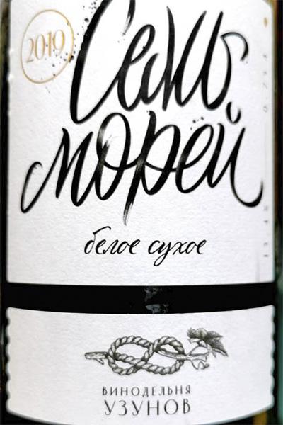 Винодельня Узунов Семь Морей белое сухое 2019 Белое сухое вино Отзыв