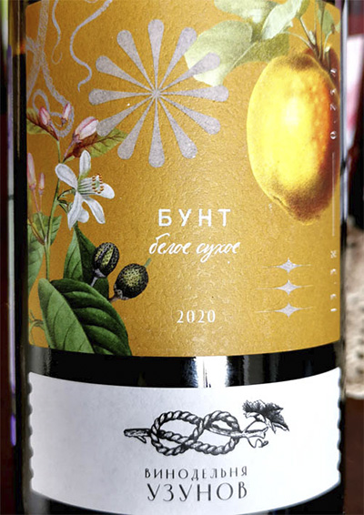 Винодельня Узунов БУНТ 2020 Белое сухое вино отзыв