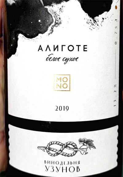 Винодельня Узунов Моно Алиготе белое сухое 2019 Белое сухое вино Отзыв