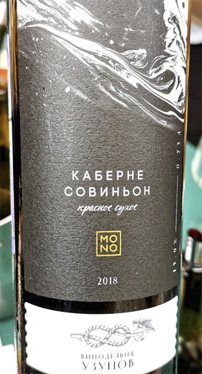 Винодельня Узунов Моно Каберне Совиньон 2018 Красное сухое вино отзыв