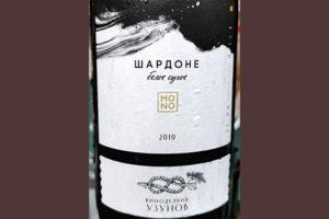 Винодельня Узунов Моно Шардоне белое сухое 2019 Белое сухое вино Отзыв