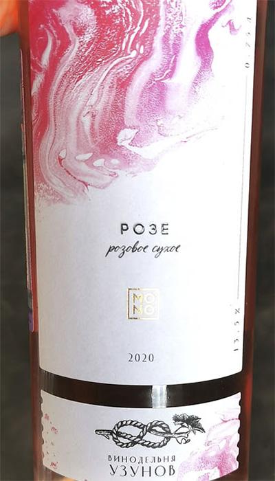 Винодельня Узунов Mono Розе сухое 2020 Розовое сухое вино отзыв