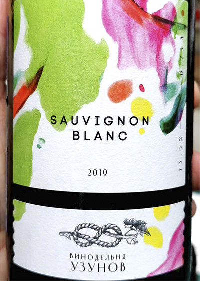 Винодельня Узунов Sauvignon Blanc белое сухое 2019 Белое сухое вино Отзыв
