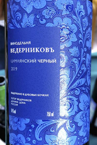 Винодельня Ведерниковъ Цимлянский Черный 2019 Красное сухое вино отзыв