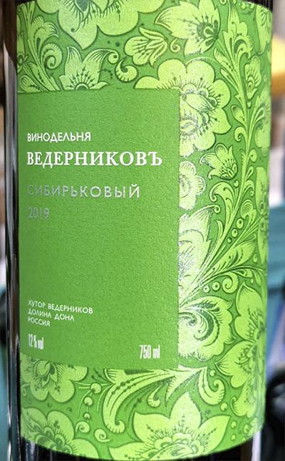 Винодельня Ведерниковъ Сибирьковый 2019 Белое сухое вино отзыв