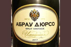 Абрау Дюрсо Империал Brut Vintage 2017 Игристое белое вино брют отзыв