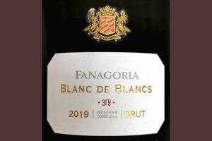 Fanagoria Blanc de Blancs Brut ЗГУ 2019 Игристое белое вино брют отзыв