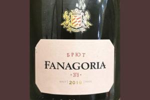 Fanagoria Brut Rose ЗГУ 2019 Игристое розовое вино брют отзыв