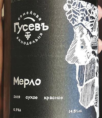 Семейная Винодельня Гусевъ Мерло 2019 Красное сухое вино отзыв