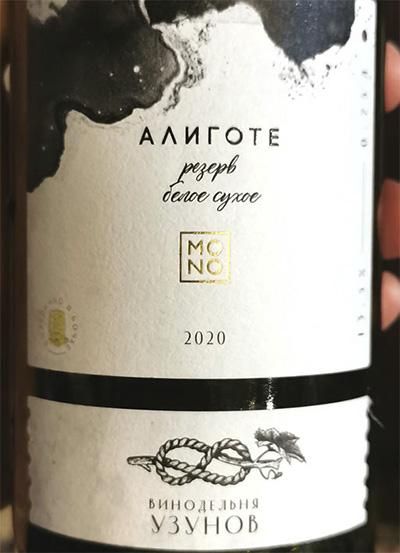 Винодельня Узунов Mono Алиготе Резерв 2020 Белое сухое вино отзыв