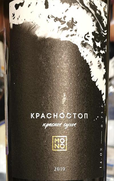 Винодельня Узунов Mono Красностоп 2019 Красное сухое вино отзыв