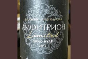 Долина Лефкадия Амфитрион Пино Нуар Limited 2017 Красное сухое вино отзыв