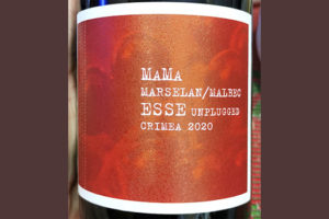 ESSE MaMa Marselan Malbec Unplugged Crimea 2020 Красное сухое вино отзыв