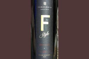 Fanagoria F Style Saperavi ЗГУ 2020 Красное сухое вино отзыв