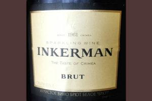 Inkerman Brut Taste of Crimea ЗГУ 2020 Белое игристое брют отзыв